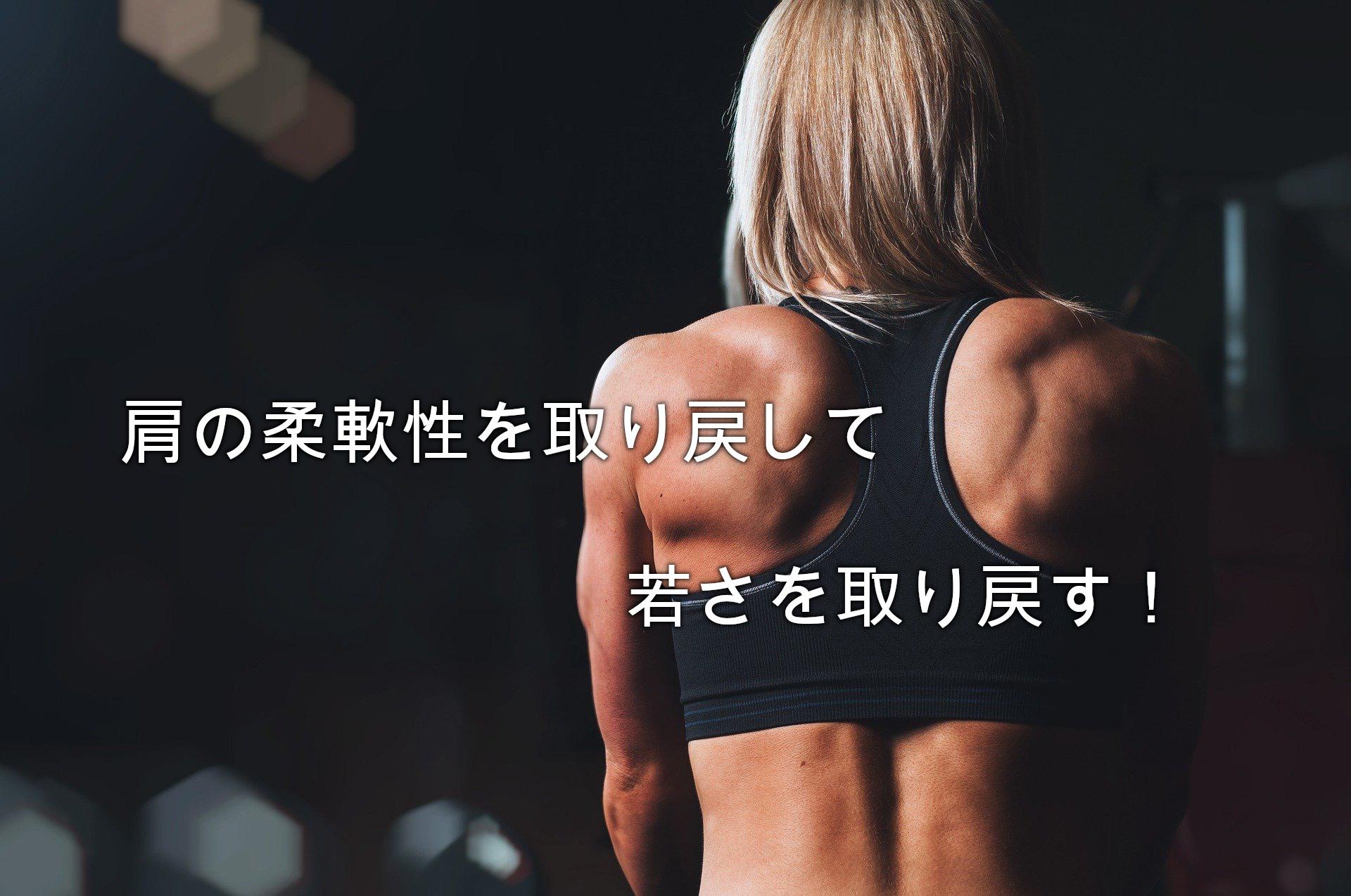 肩のストレッチ