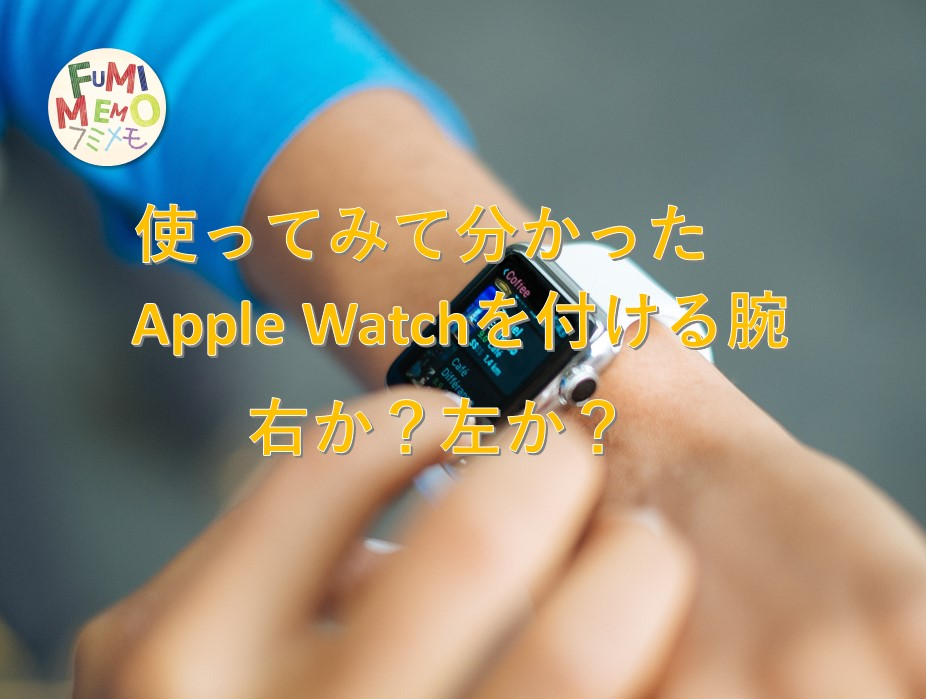 applewatchを付ける腕