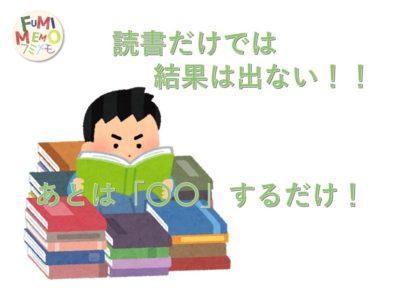 読書と行動が伴うことが大切